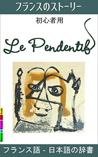フランスのストーリー, 初心者用, Le Pendentif: フランス語‐日本語の辞書 (初心者向けの簡単フランス語読み物シリーズ t. 1) (French Edition)