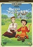 世界名作劇場・完結版 若草物語 ナンとジョー先生[BCBA-3637][DVD]