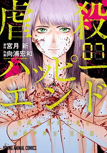 虐殺ハッピーエンド 7 (ヤングアニマルコミックス)