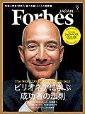 Forbes JAPAN(フォーブス ジャパン)2017年7月号