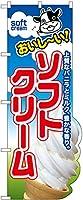 【のぼり旗】ソフトクリーム (30N25854)