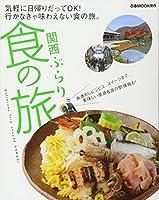 関西ぶらり食の旅 (ぴあMOOK関西)
