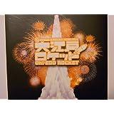 大江戸ロケット 2001年青山劇場公演パンフレット 山崎裕太 奥菜恵 古田新太 森奈みはる