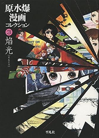 原水爆漫画コレクション3 焔光