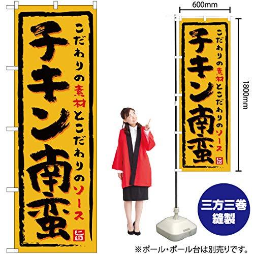 のぼり チキン南蛮(黄) YN-5257(三巻縫製 補強済み)