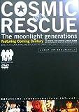 メイキング・オブ・COSMIC RESCUE [DVD] image