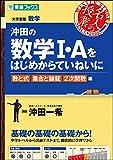 沖田の数学I・Aをはじめからていねいに 数と式 集合と論証 2次関数編 (東進ブックス 大学受験 名人の授業)
