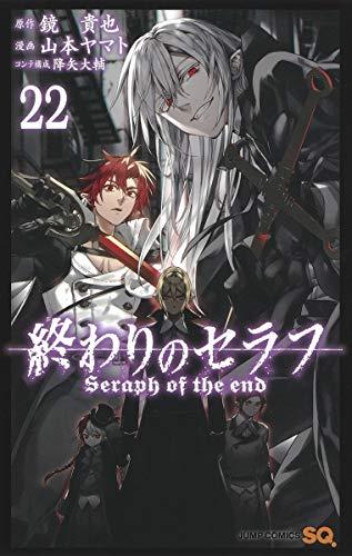 終わりのセラフ 22 (ジャンプコミックス)
