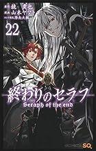 終わりのセラフ 第22巻