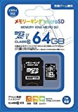 microSDXC (CLASS10) 『メモリーキングmicroSD (64GB) 』 -SWITCH- UHS-1対応