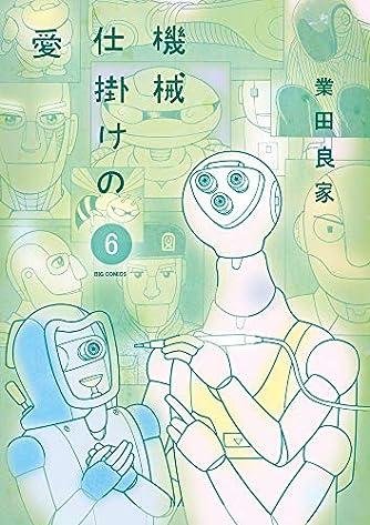 機械仕掛けの愛 (6) (ビッグコミックス)