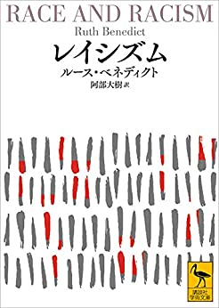 [ルース・ベネディクト, 阿部大樹]のレイシズム (講談社学術文庫)
