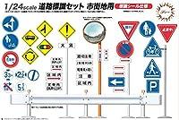フジミ模型 ガレージ&ツールシリーズ No.10 1/24 道路標識セット市街地用 プラモデル GT10