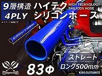 長さ500mm ハイテク シリコンホース ストレート ロング 同径 ロゴマーク無し インタークーラー ターボ インテーク ラジェーター ライン パイピング 接続ホース 汎用品 (Φ83mm(4PLY), 青色)