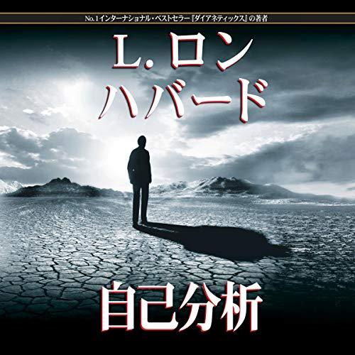 自己分析 [Self Analysis] Audiobook By L. Ron Hubbard cover art