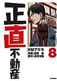 正直不動産 コミック 1-8巻セット