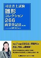 司法書士試験 雛形コレクション266 商業登記法 第2版