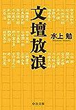 文壇放浪 (中公文庫)