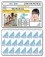 丹生 明里 ソンナコトナイヨ 免許証カード 日向坂46