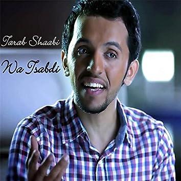 Wa Tsabdi (feat. Al Yami)