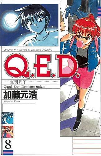Q.E.D.証明終了(8) (講談社コミックス月刊マガジン)