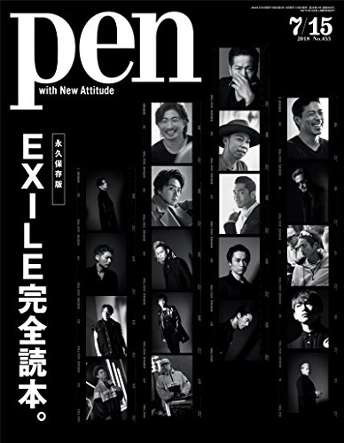 Pen (ペン) 「特集:【永久保存版】 EXILE完全読本。」〈2018年7/15号〉 [雑誌]