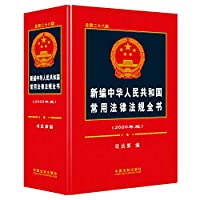 New laws and regulations of People's Republic of China used the book (2020 edition) (total twenty-eighth edition)(Chinese Edition)