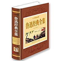The Complete Works of Lu Xun's classic(Chinese Edition)