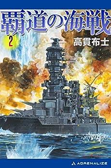 [高貫 布士]の覇道の海戦(2)