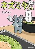 バイトのネズミダくん (文春e-book)