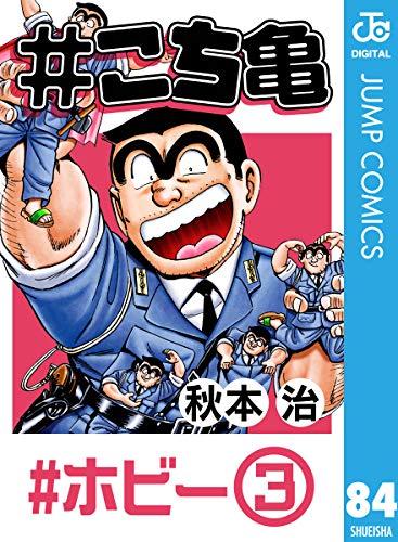 #こち亀 84 #ホビー‐3 (ジャンプコミックスDIGITAL)