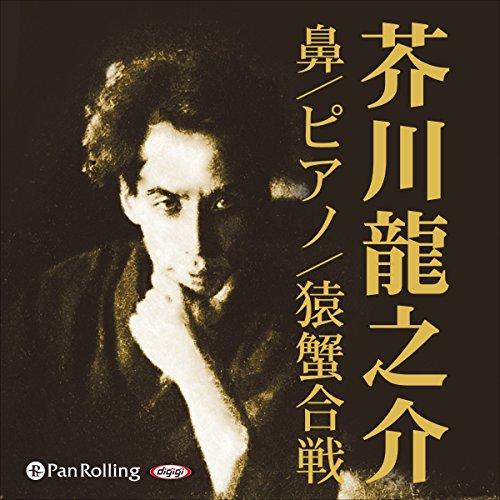 『芥川龍之介 04「鼻」/「ピアノ」/「猿蟹合戦」』のカバーアート