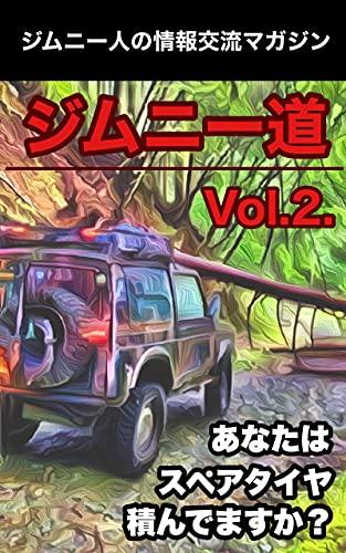 ジムニー道 Vol.2.: ジムニー人の情報交流マガジン