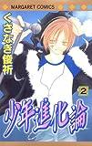 少年進化論 2 (マーガレットコミックス)
