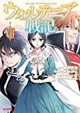 【電子版限定特典付き】ウォルテニア戦記7 (ホビージャパンコミックス)
