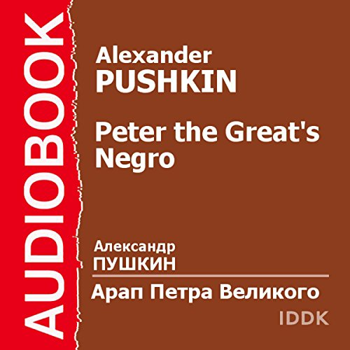 Peter the Great's Negro [Russian Edition] audiobook cover art