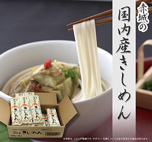 赤城の国内産きしめん 270g×20袋 1ケース 業務用 北海道産小麦100%使用