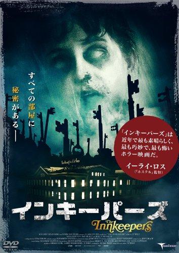 インキーパーズ [DVD]