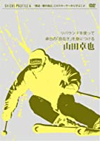 SKIERS PROFILE. 4 山田卓也 リバウンドを使って卓也の「自在さ」を身につける [DVD]