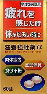 【第3類医薬品】滋養強壮薬α 60錠