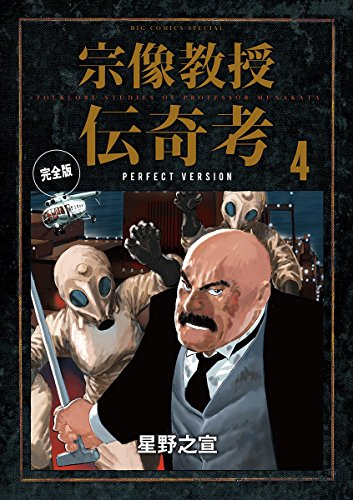 宗像教授伝奇考 完全版(4) (ビッグコミックススペシャル)