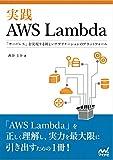 実践AWS Lambda ~「サーバレス」を実現する新しいアプリケーションのプラットフォーム~