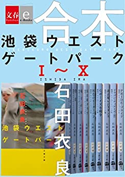 [石田衣良]の合本 池袋ウエストゲートパークI~X 【文春e-Books】