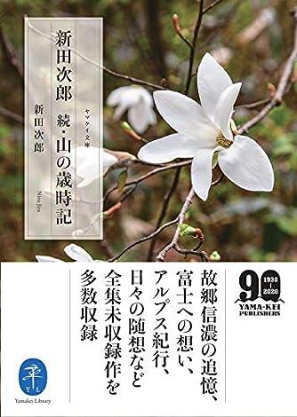 ヤマケイ文庫 新田次郎 続・山の歳時記
