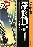 深夜特急1―香港・マカオ―(新潮文庫)