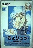 ちょびっツ 1 (KCキャラクターブックス)