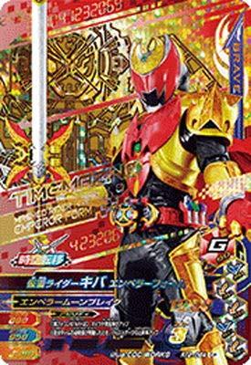 ガンバライジング/ライダータイム2弾/RT2-064 仮面ライダーキバ エンペラーフォーム CP