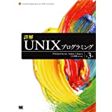 詳解UNIXプログラミング 第3版
