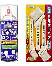 アサヒペン 防水塗料スプレー 420ML & ペイント刷毛 お得用多用途用ハケ3本セット OT-3P【セット買い】