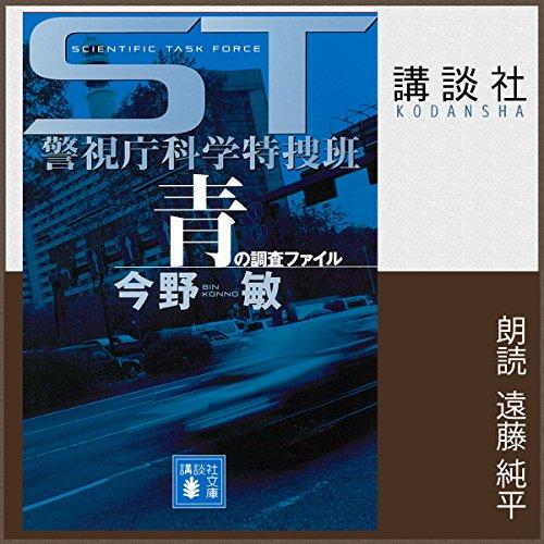『ST警視庁科学特捜班 青の調査ファイル』のカバーアート